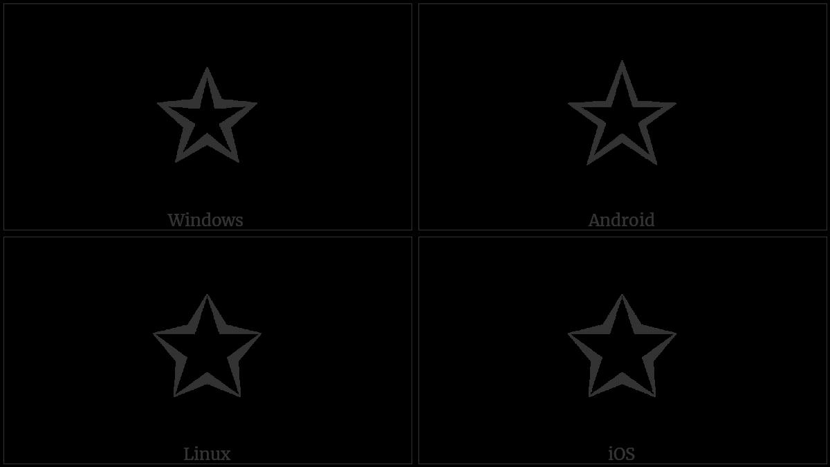STRESS OUTLINED WHITE STAR utf-8 character