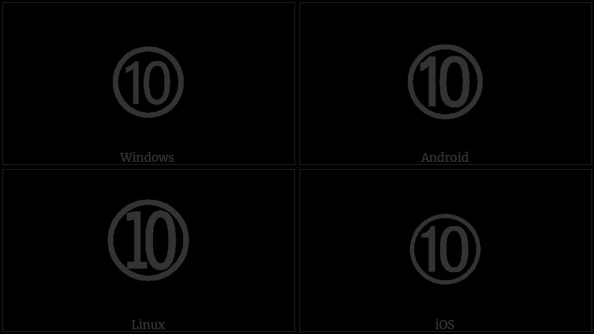 Dingbat Circled Sans-Serif Number Ten on various operating systems