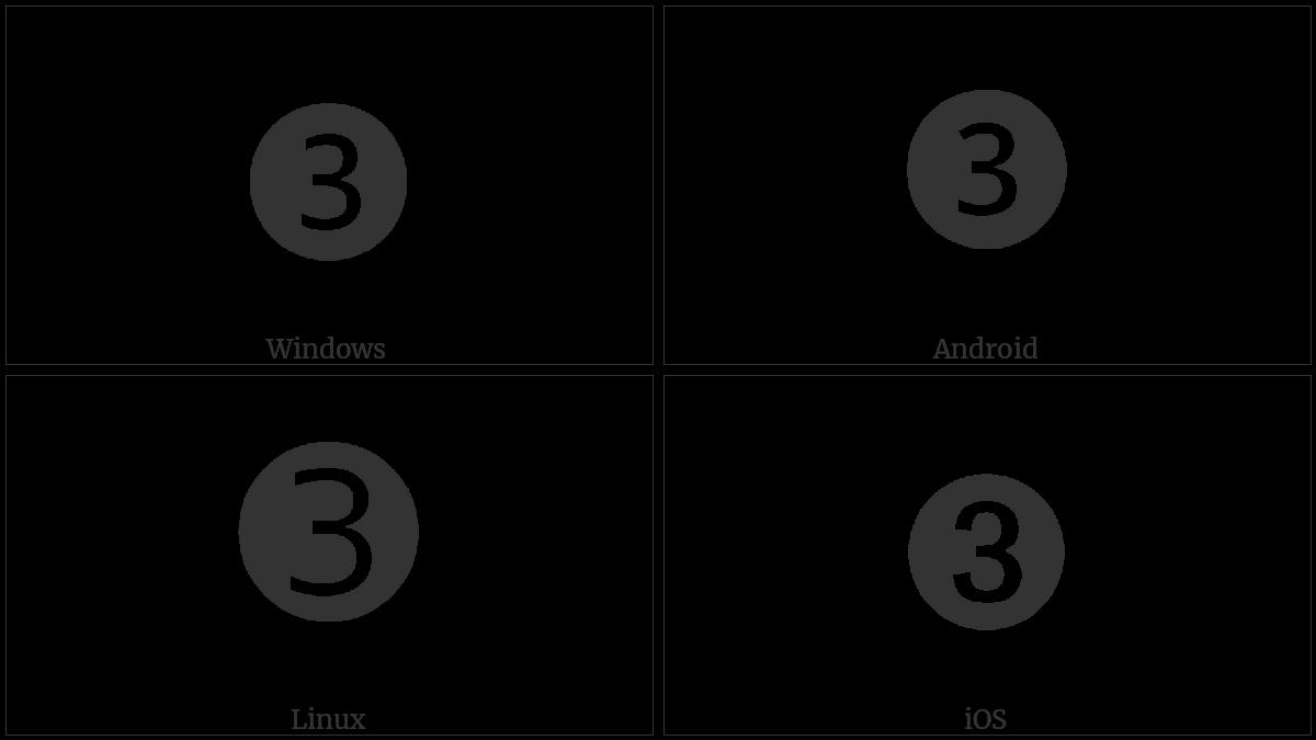 Dingbat Negative Circled Sans-Serif Digit Three on various operating systems