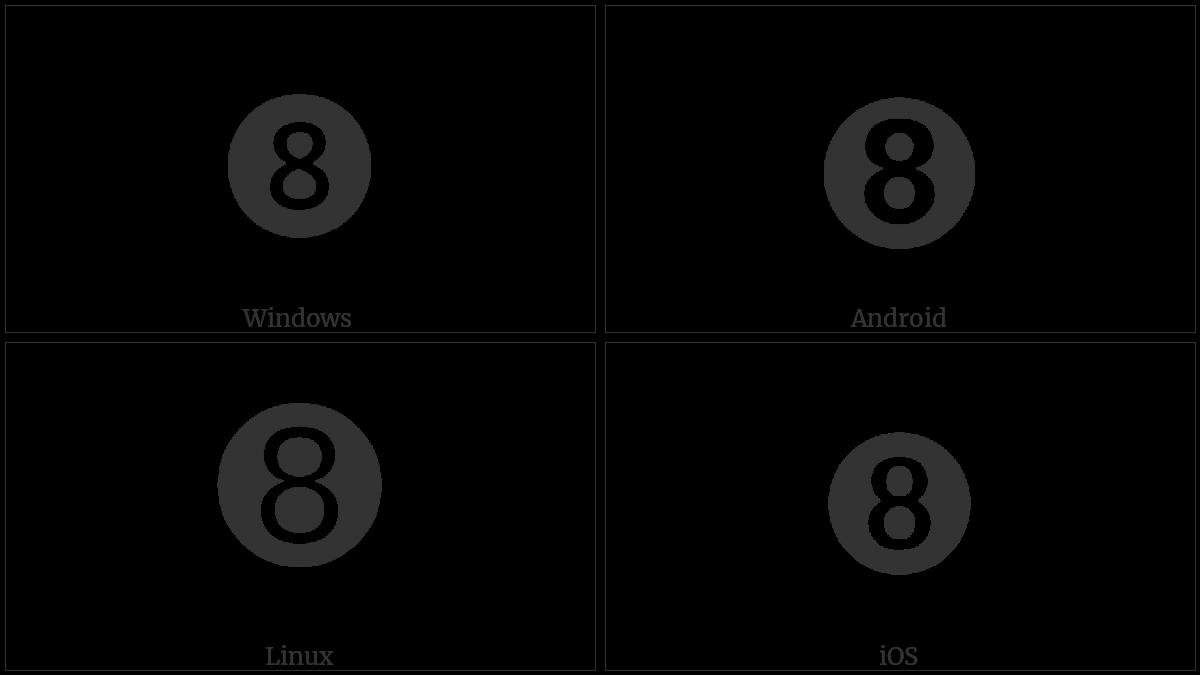 Dingbat Negative Circled Sans-Serif Digit Eight on various operating systems