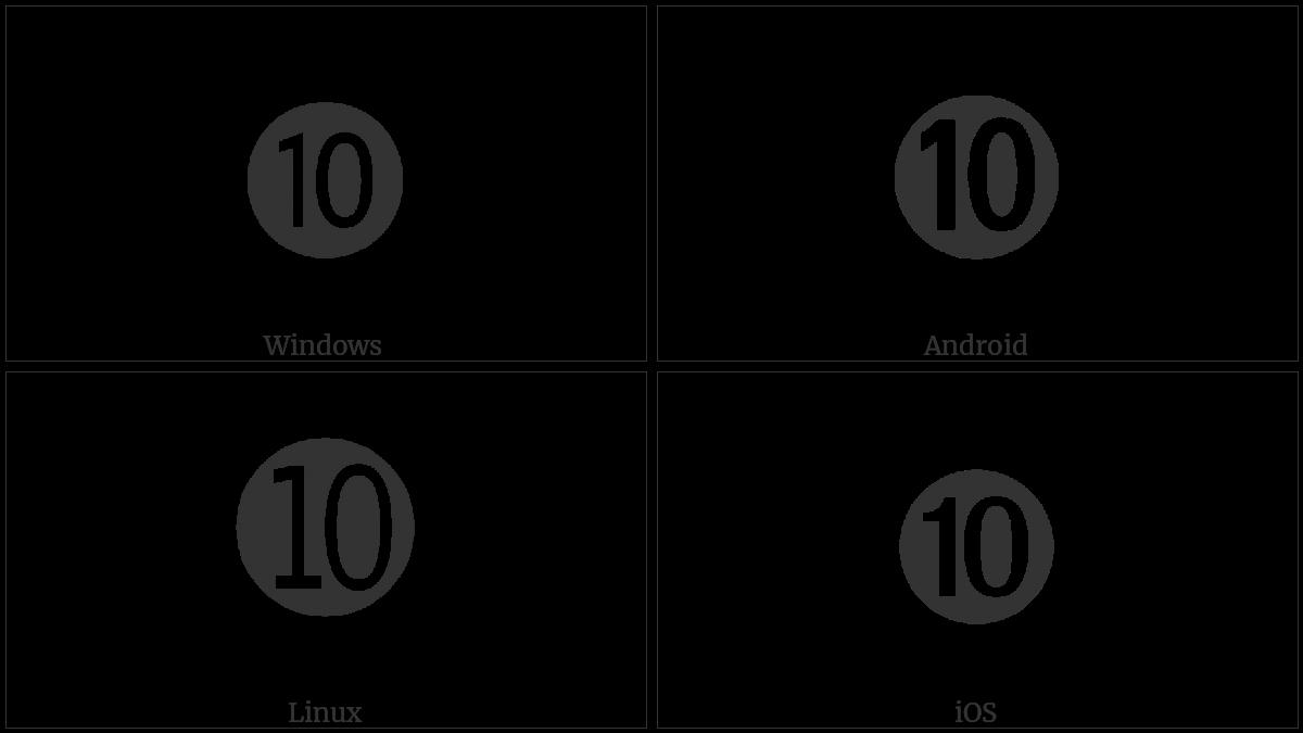 Dingbat Negative Circled Sans-Serif Number Ten on various operating systems