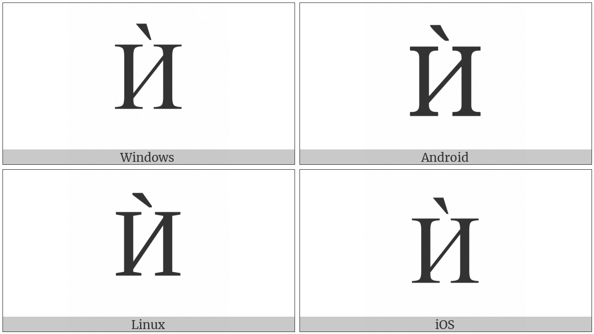Cyrillic Capital Letter I With Grave on various operating systems