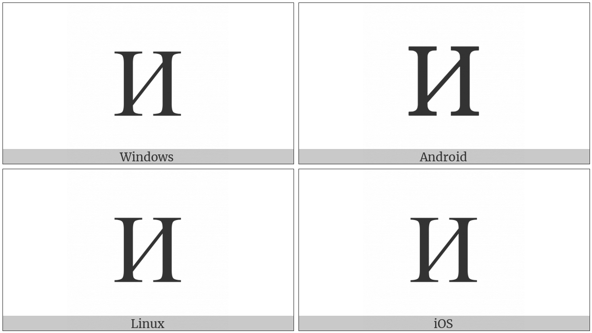 Cyrillic Capital Letter I on various operating systems