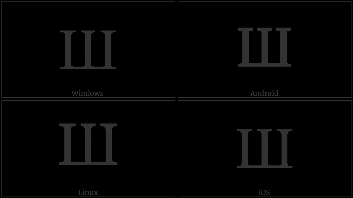 CYRILLIC CAPITAL LETTER SHA utf-8 character