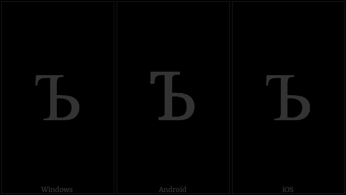 CYRILLIC CAPITAL LETTER HARD SIGN utf-8 character