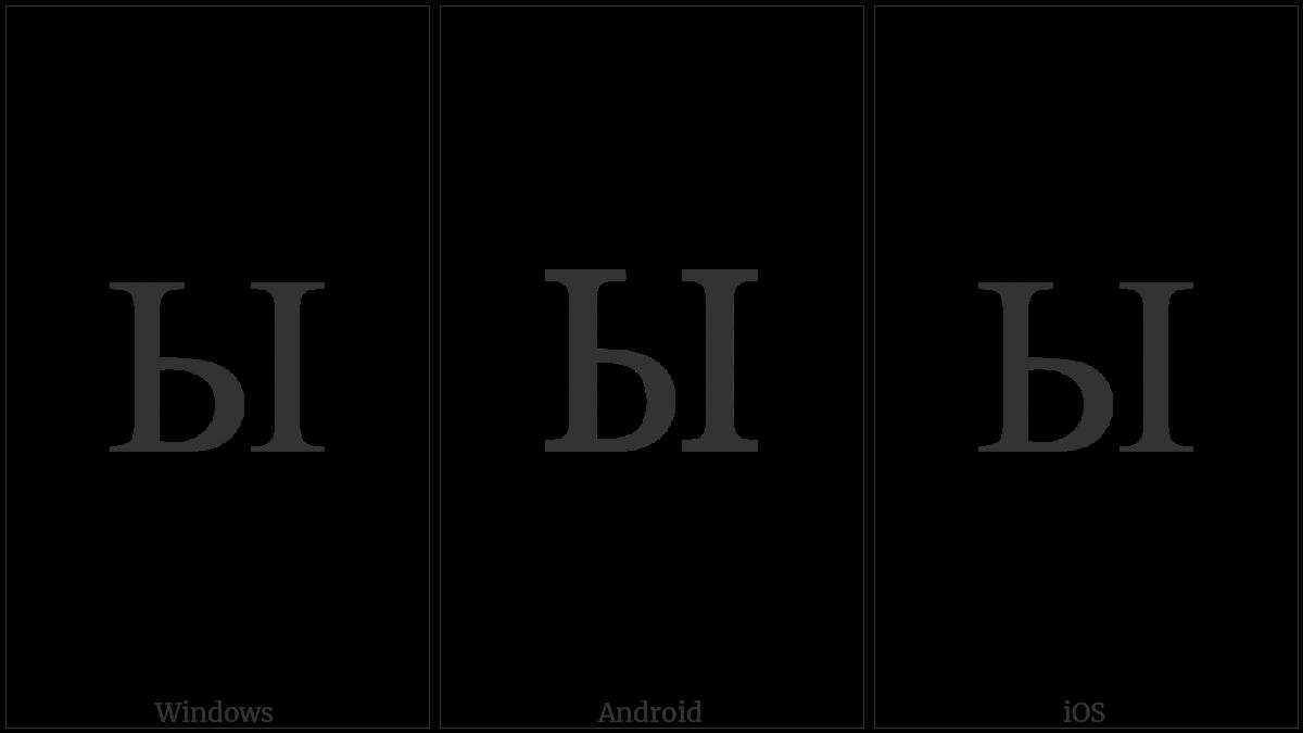 CYRILLIC CAPITAL LETTER YERU utf-8 character