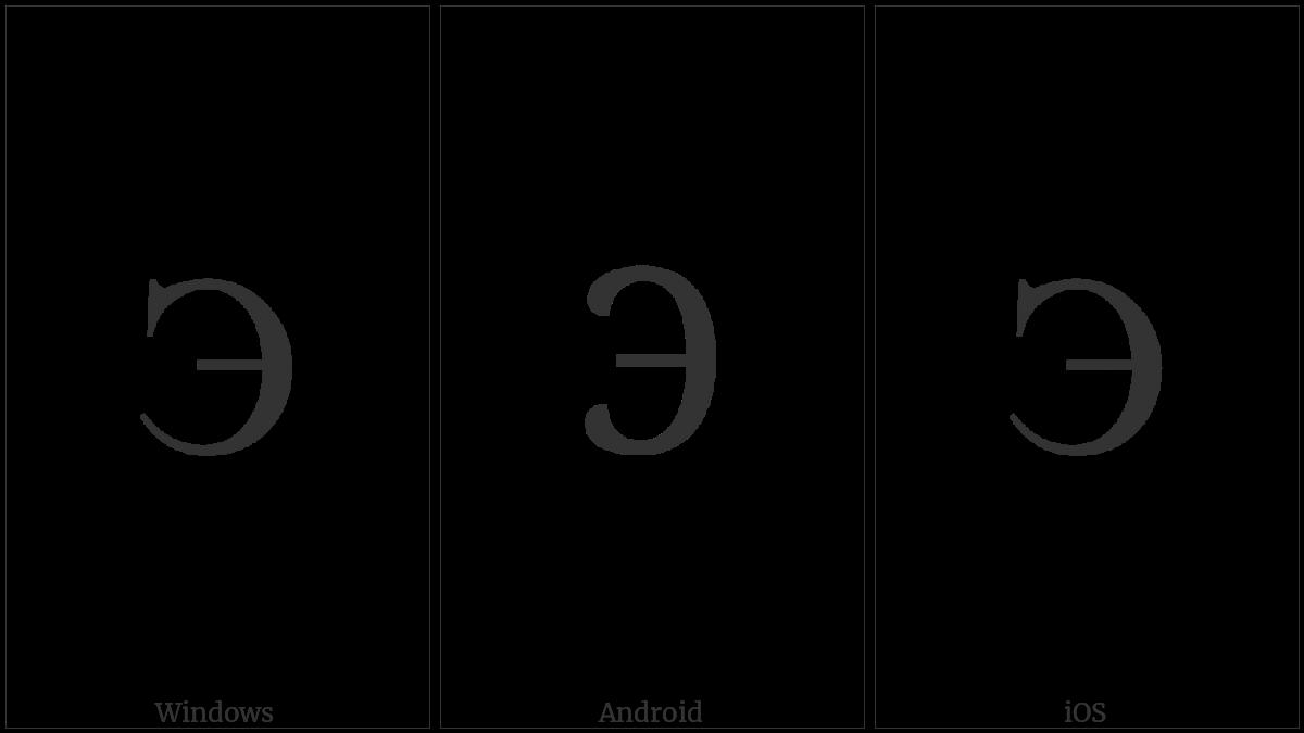 CYRILLIC CAPITAL LETTER E utf-8 character