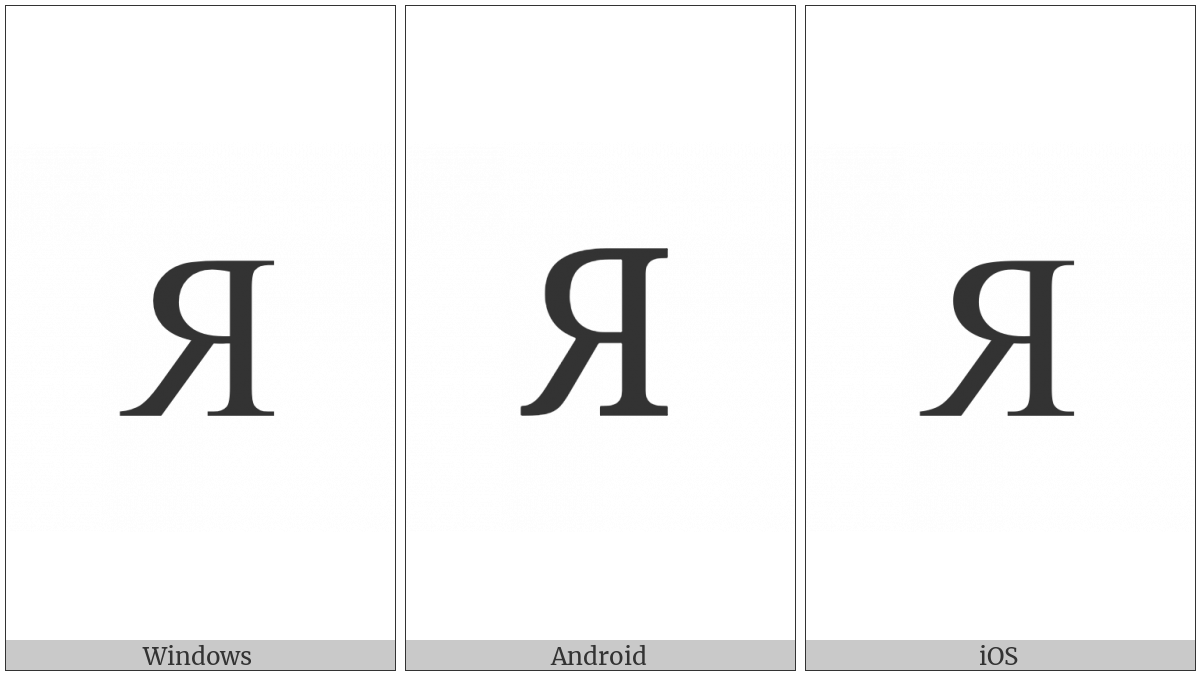 Cyrillic Capital Letter Ya on various operating systems