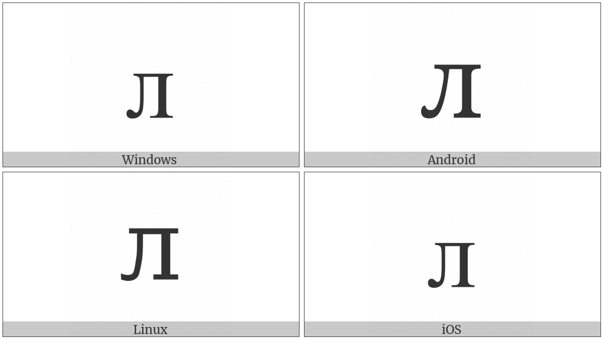 Cyrillic Small Letter El on various operating systems