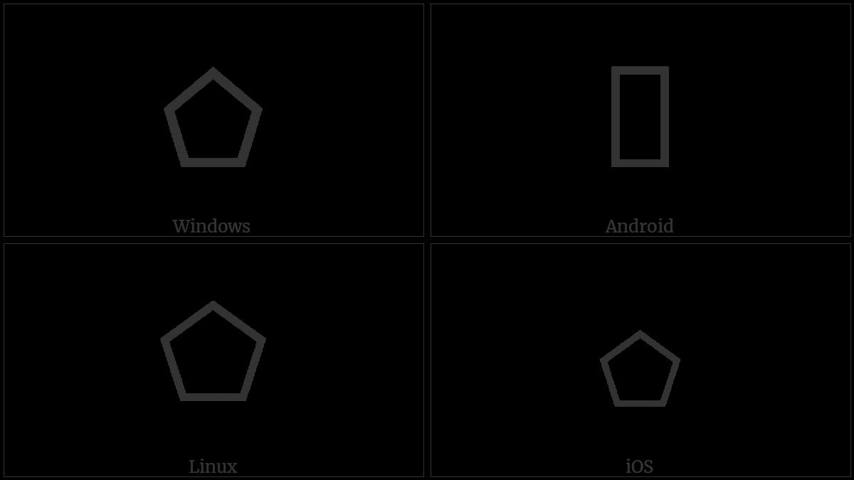 WHITE PENTAGON | UTF-8 Icons