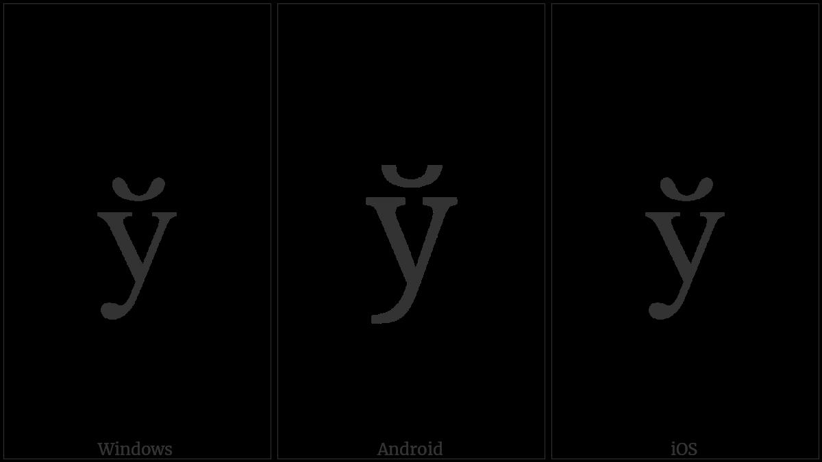 CYRILLIC SMALL LETTER SHORT U utf-8 character