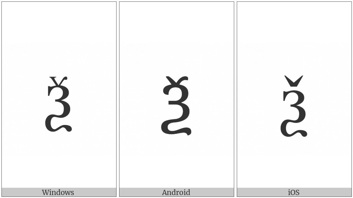 Cyrillic Small Letter Ksi on various operating systems