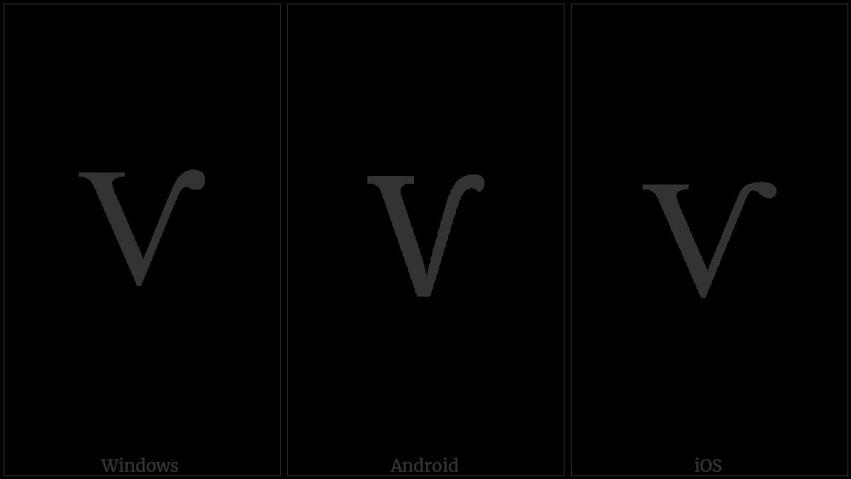 Cyrillic Capital Letter Izhitsa on various operating systems
