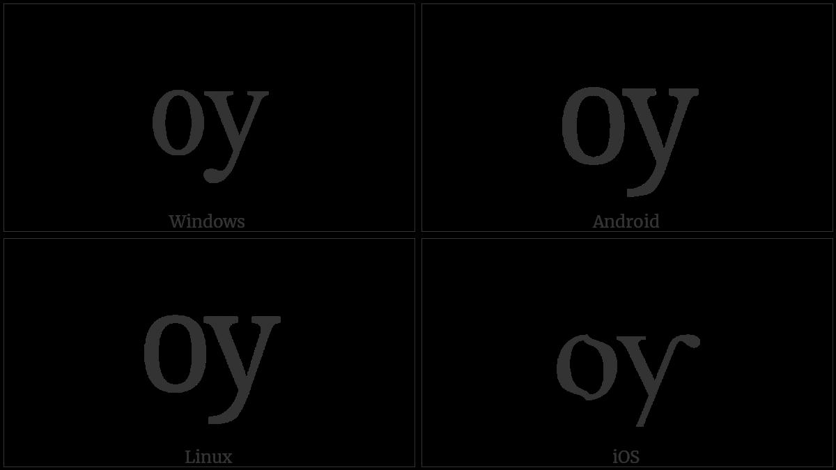 CYRILLIC SMALL LETTER UK utf-8 character