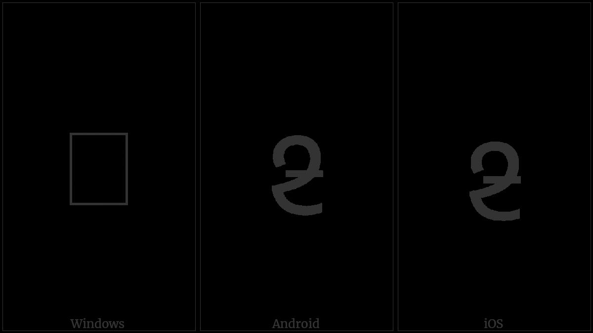 Coptic Small Letter Akhmimic Khei on various operating systems