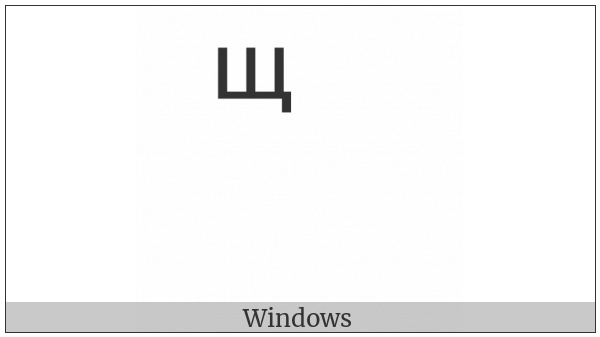 Combining Cyrillic Letter Shcha on various operating systems