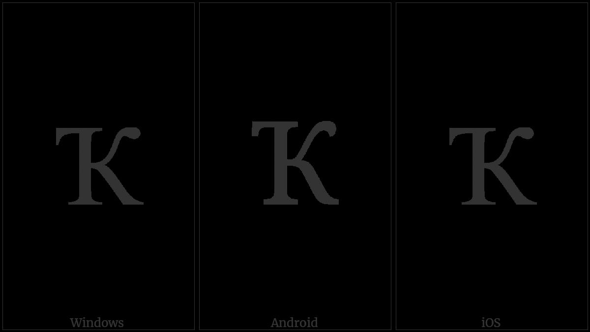 CYRILLIC CAPITAL LETTER BASHKIR KA utf-8 character