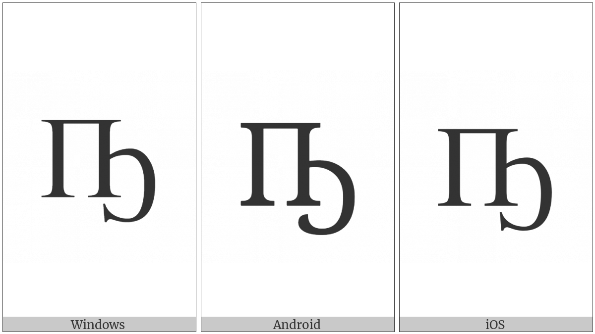 Cyrillic Capital Letter Pe With Middle Hook on various operating systems