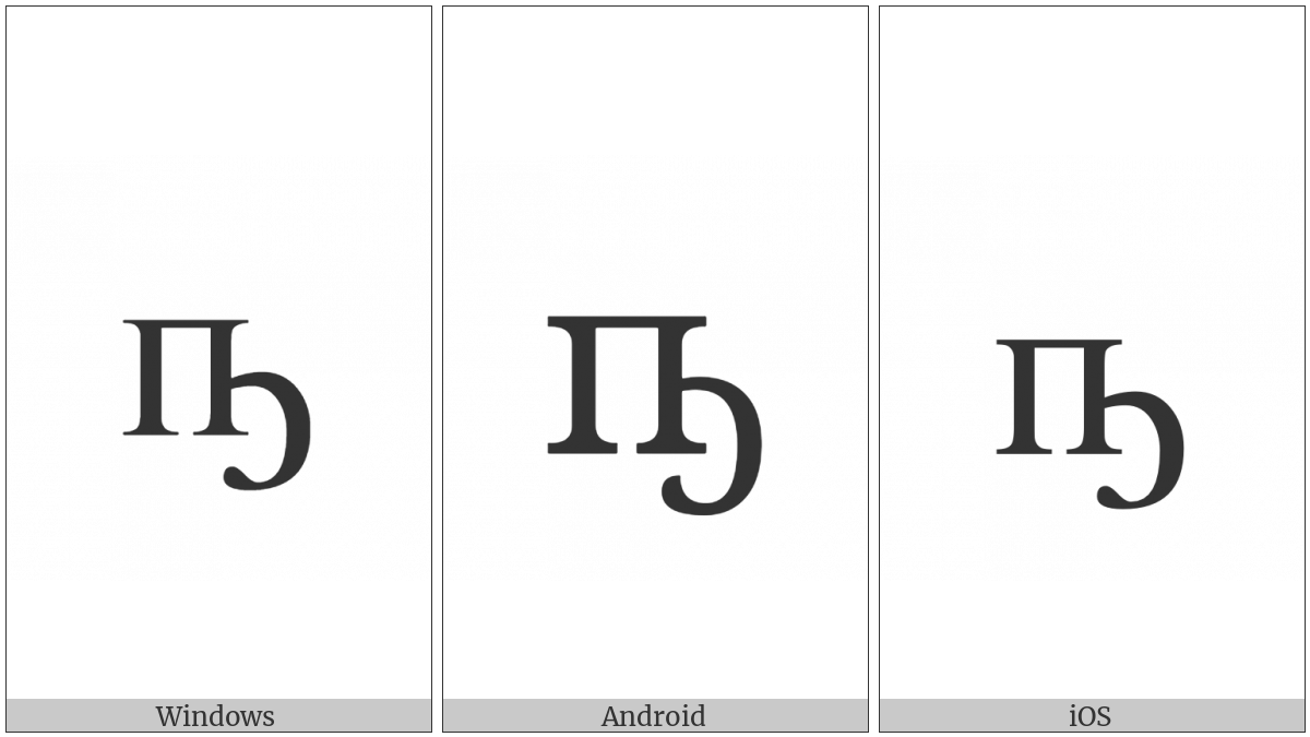 Cyrillic Small Letter Pe With Middle Hook on various operating systems