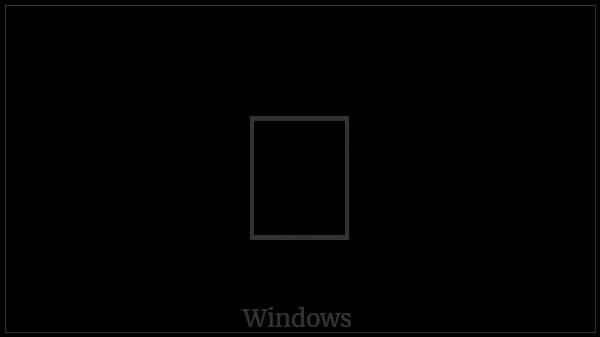 Greek Instrumental Notation Symbol-45 on various operating systems