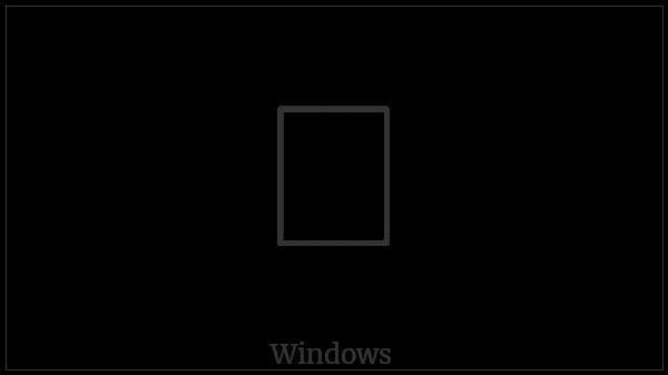 Greek Instrumental Notation Symbol-47 on various operating systems