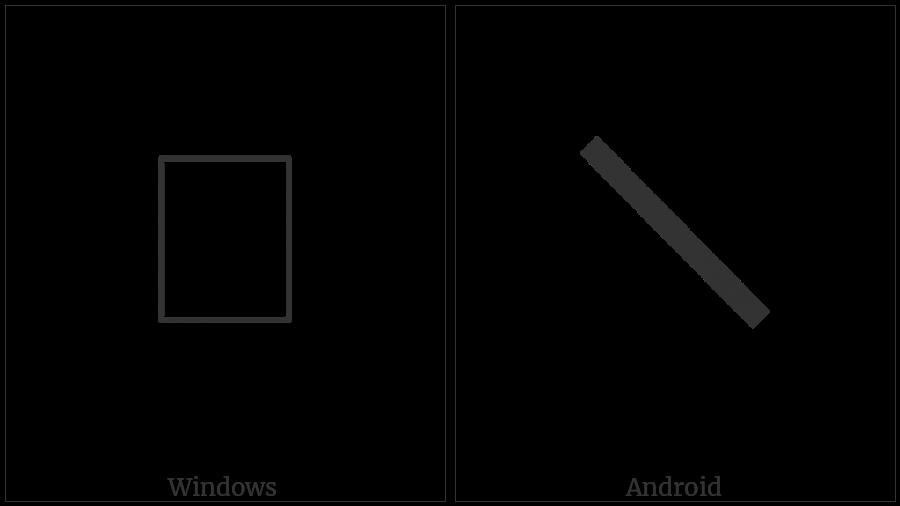 Greek Instrumental Notation Symbol-48 on various operating systems