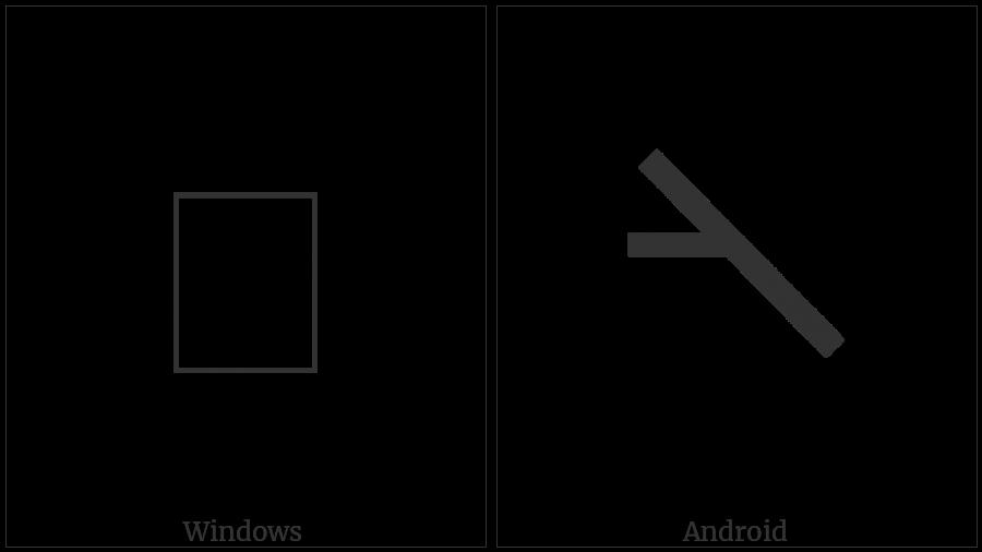 Greek Instrumental Notation Symbol-54 on various operating systems