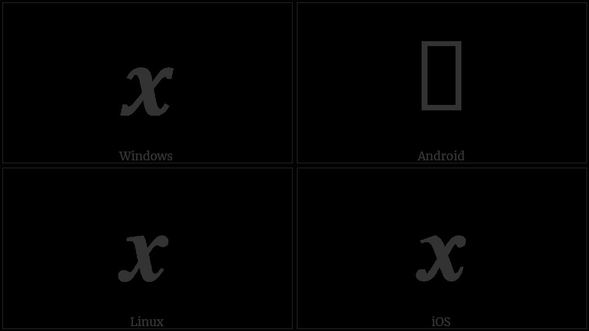 Mathematical Bold Italic Small X Utf 8 Icons