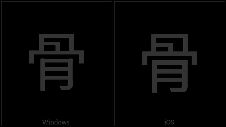 Cjk Radical Bone on various operating systems