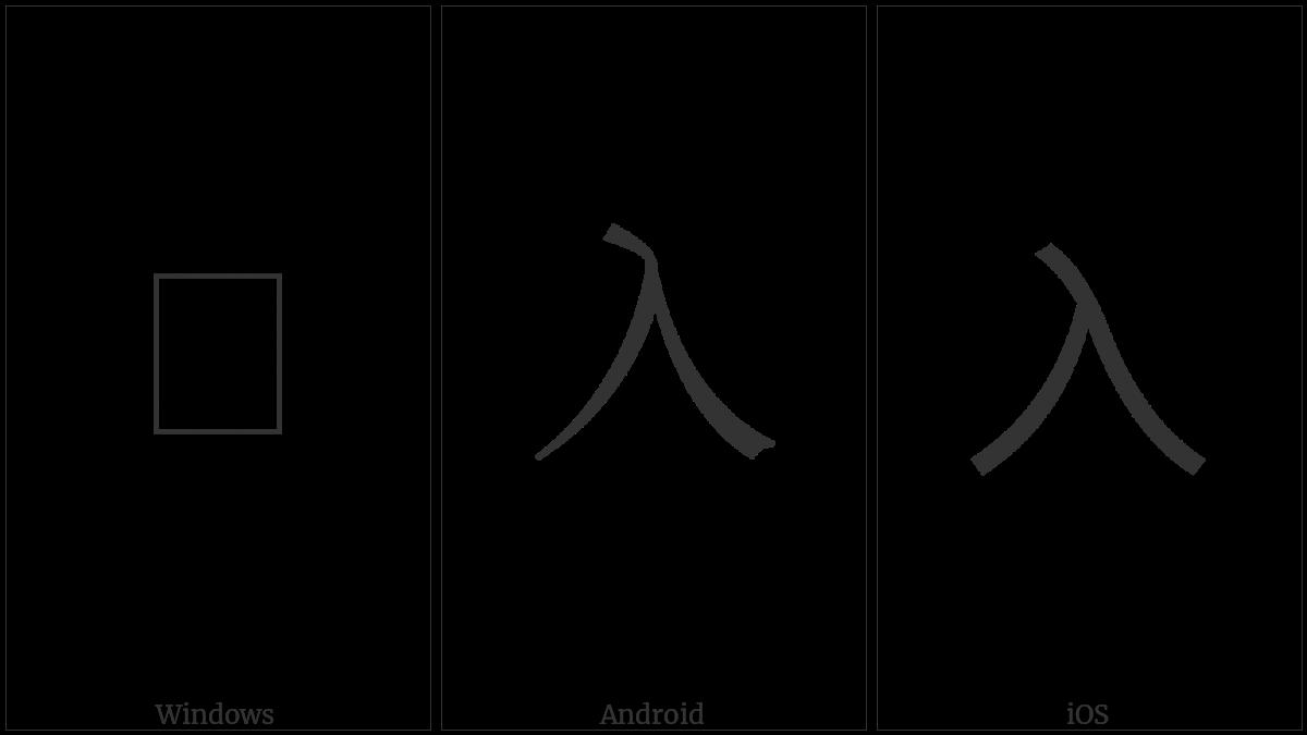 Kangxi Radical Enter on various operating systems