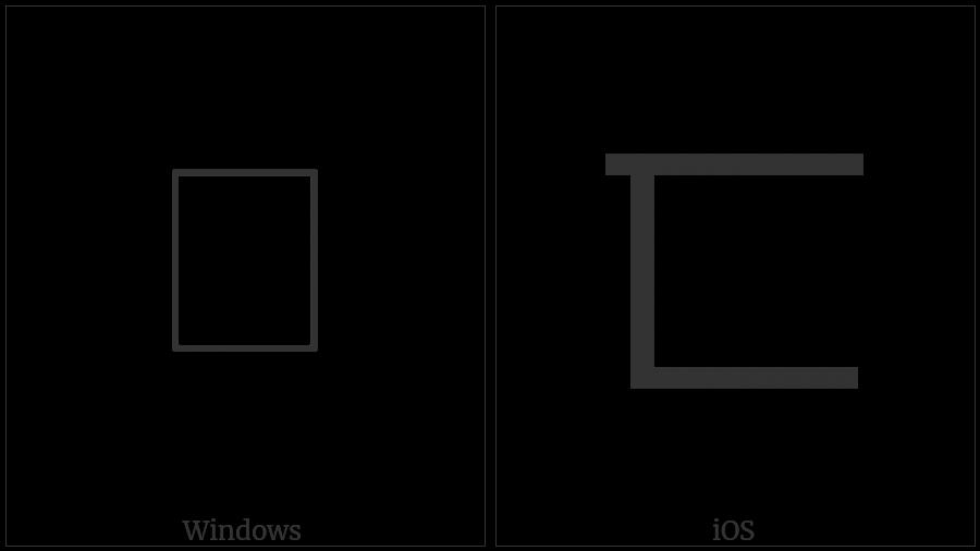 Kangxi Radical Hiding Enclosure on various operating systems