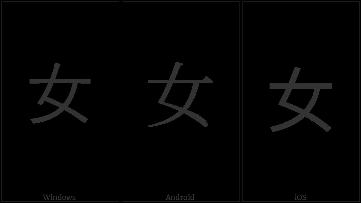 Kangxi Radical Woman on various operating systems