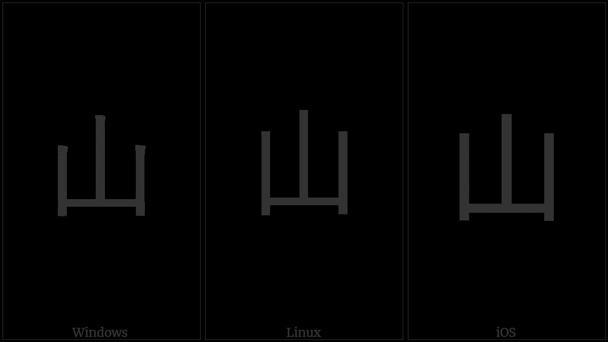 Kangxi Radical Mountain on various operating systems