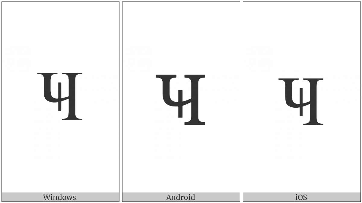 CYRILLIC CAPITAL LETTER CHE WITH VERTICAL STROKE utf-8 character