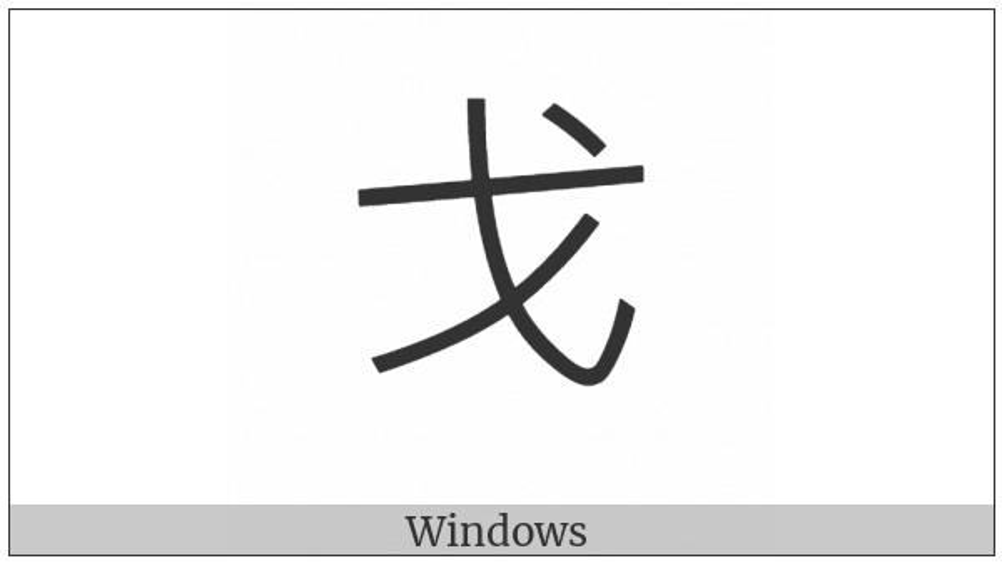 Kangxi Radical Halberd on various operating systems