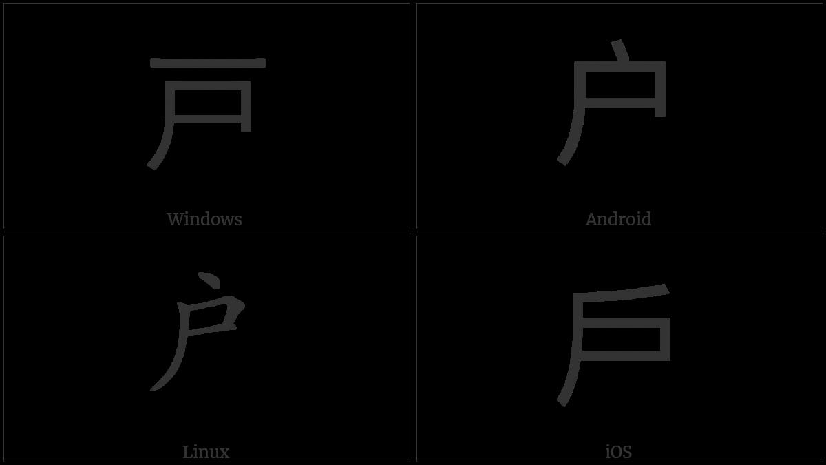 Kangxi Radical Door on various operating systems