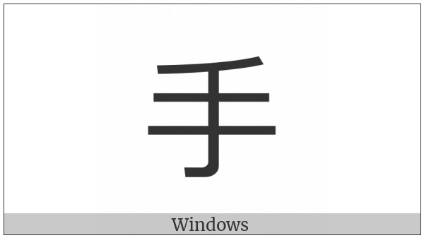 Kangxi Radical Hand on various operating systems