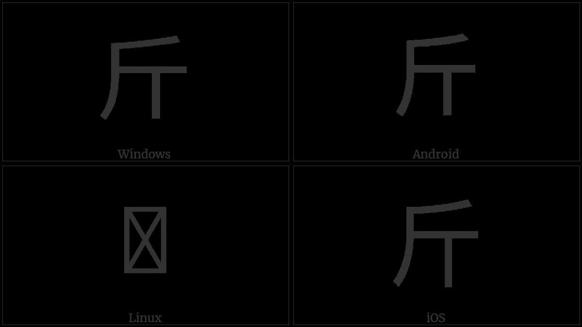 Kangxi Radical Axe on various operating systems