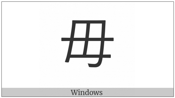 Kangxi Radical Do Not on various operating systems