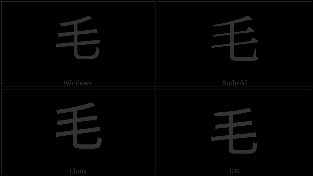 Kangxi Radical Fur on various operating systems