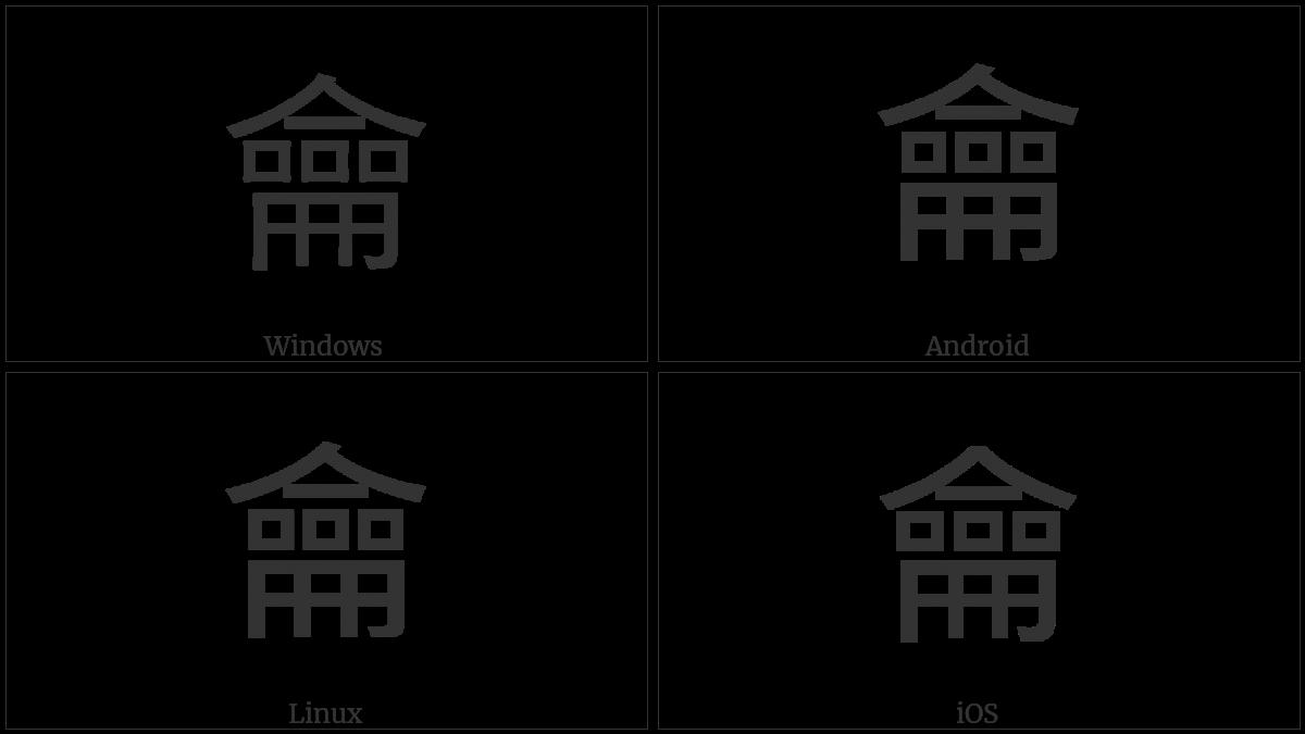 KANGXI RADICAL FLUTE utf-8 character