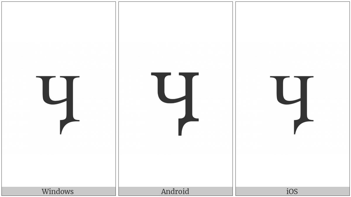 Cyrillic Capital Letter Khakassian Che on various operating systems