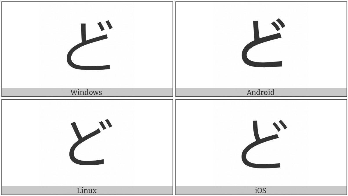 Hiragana Letter Do on various operating systems