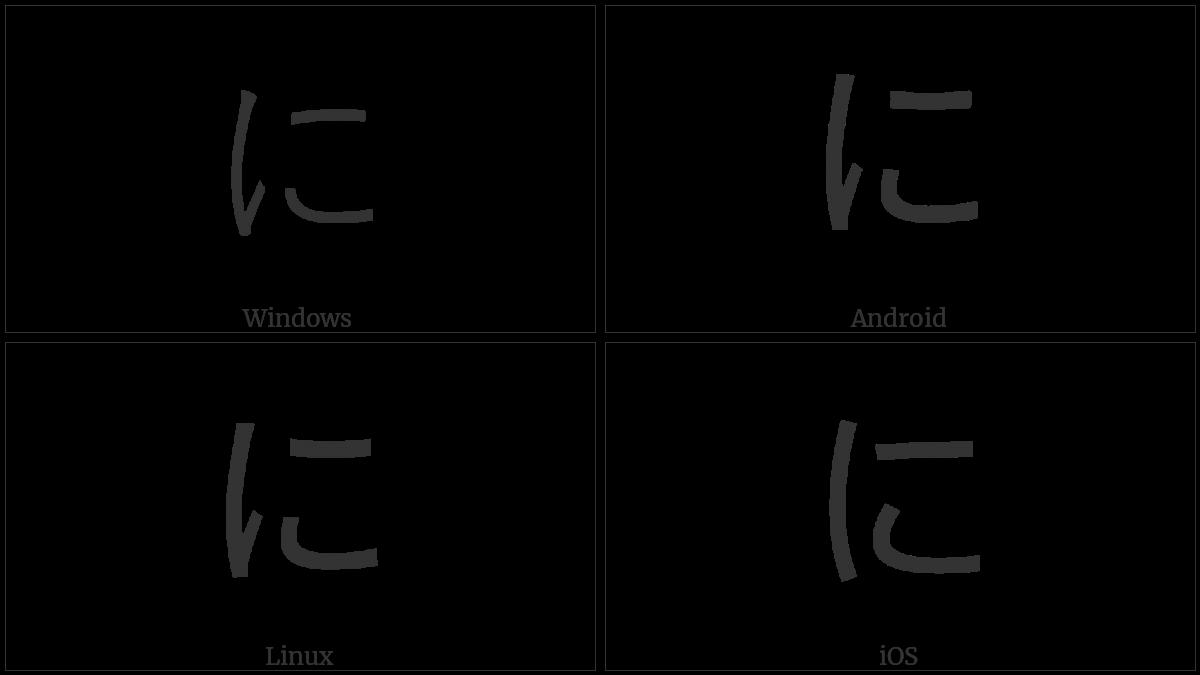 Hiragana Letter Ni on various operating systems