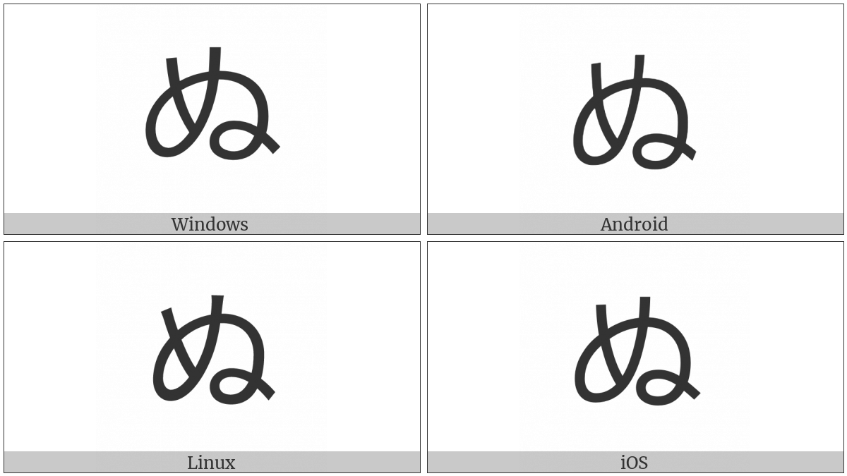 Hiragana Letter Nu on various operating systems