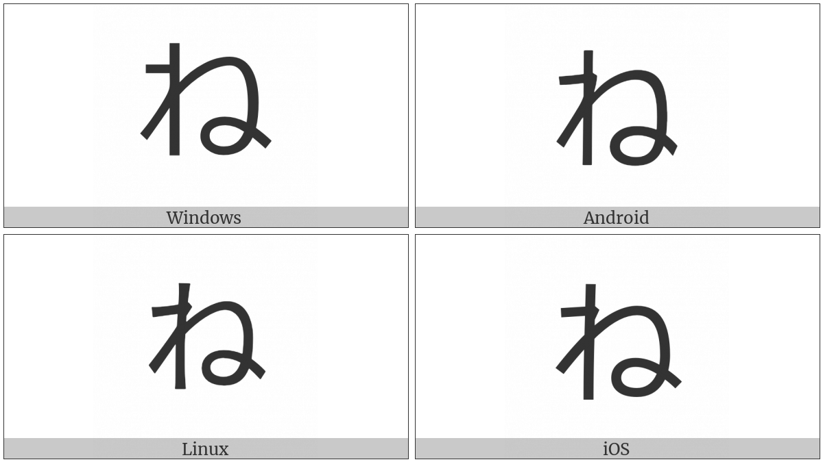 Hiragana Letter Ne on various operating systems