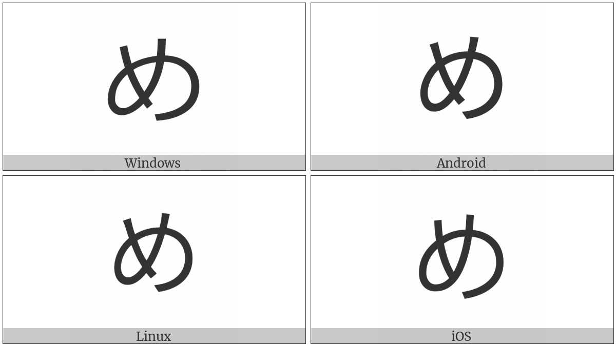 Hiragana Letter Me on various operating systems