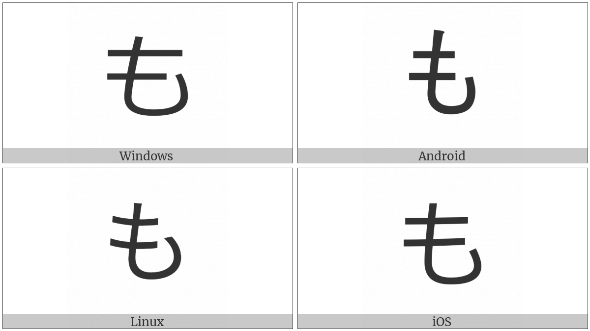 Hiragana Letter Mo on various operating systems