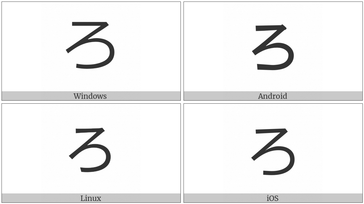 Hiragana Letter Ro on various operating systems