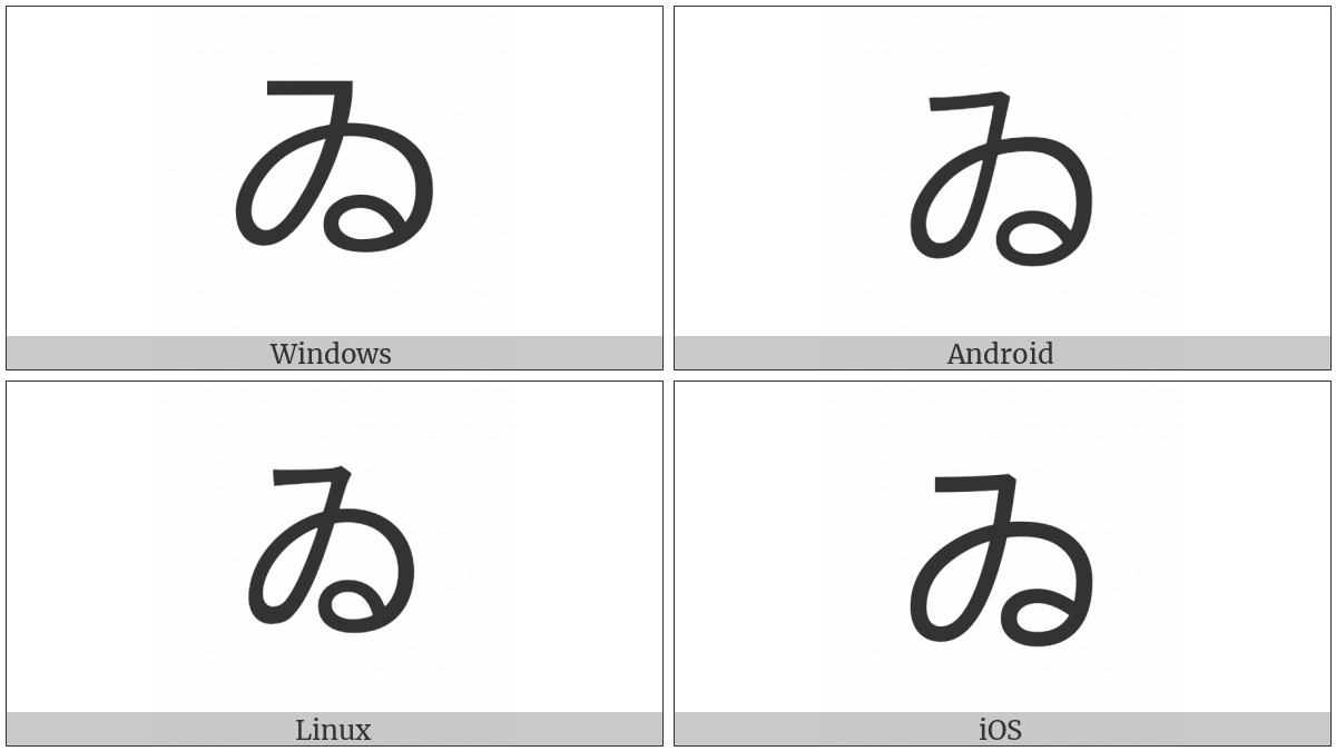 Hiragana Letter Wi on various operating systems